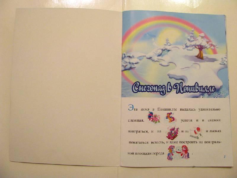 Иллюстрация 1 из 9 для Снегопад в Понивилле. Сказка с наклейками | Лабиринт - книги. Источник: Татьян@