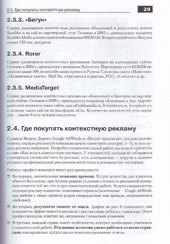 Андрей иванов николай евдокимов анар бабаев контекстная реклама