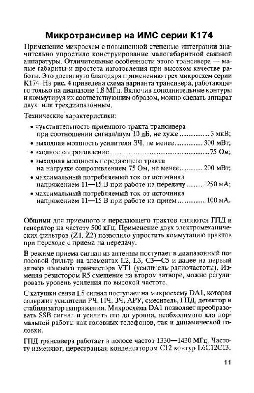 Радиостанции и трансиверы - А.