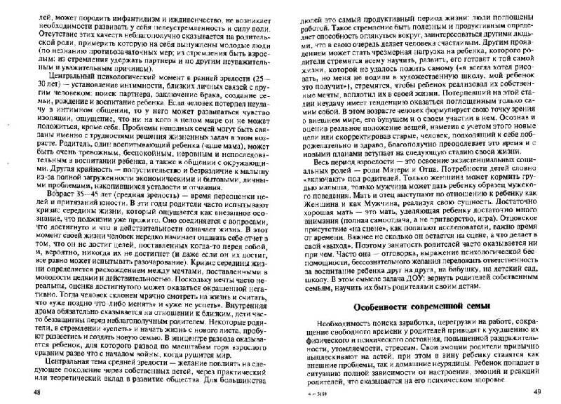 """Иллюстрация 10 к книге  """"Работа ДОУ с семьей.  Методические рекомендации """", фотография, изображение, картинка."""