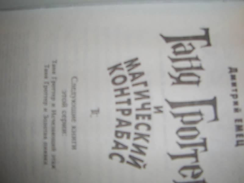 Иллюстрация 1 из 2 для Таня Гроттер и магический контрабас - Дмитрий Емец | Лабиринт - книги. Источник: wawi
