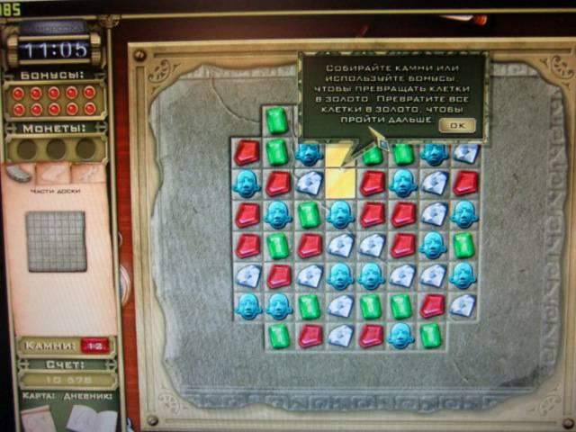 ����������� 1 �� 6 ��� Jewel Quest. ����� ��������� 2. ������ ���� (CDpc) | �������� - ����. ��������: �����