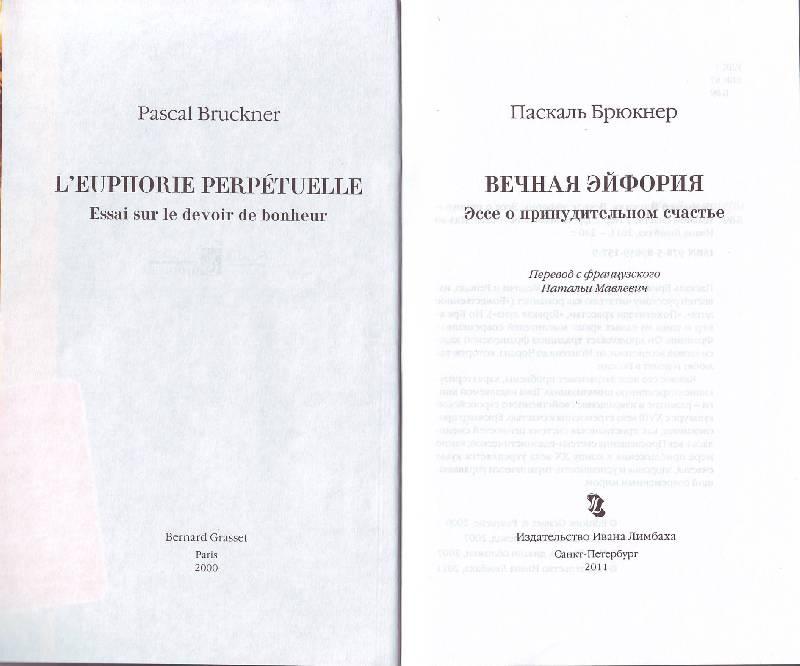 Иллюстрация 1 из 5 для Вечная эйфория: Эссе о принудительном счастье - Паскаль Брюкнер | Лабиринт - книги. Источник: Матрёна