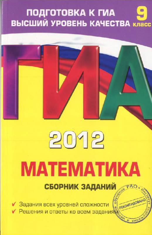 Иллюстрация 1 из 15 для ГИА-2012. Математика. Сборник заданий. 9 класс - Кочагин, Кочагина | Лабиринт - книги. Источник: Юта