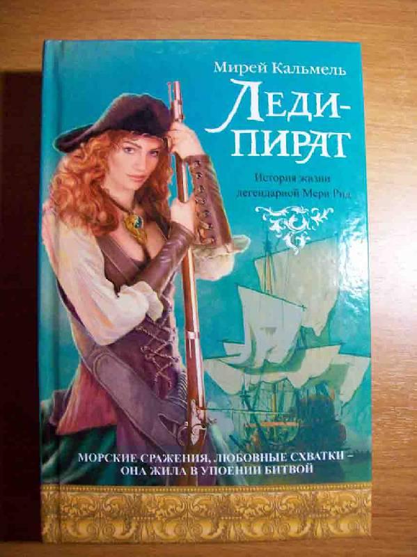 Иллюстрация 1 из 4 для Леди-пират - Мирей Кальмель   Лабиринт - книги. Источник: ~Tasha~