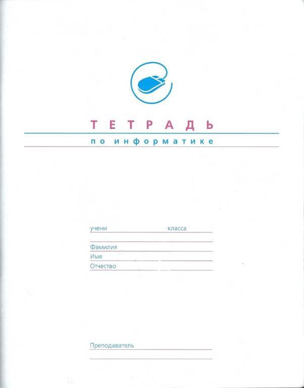 """Иллюстрация 1 из 6 для Тетрадь. 94 листа, клетка, А5 """"Информатика"""" синяя   Лабиринт - канцтовы. Источник: Scary"""