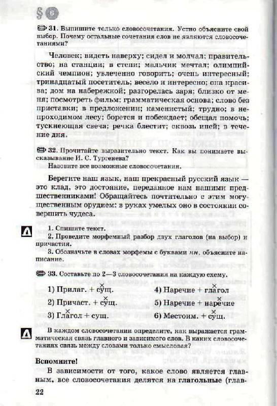 Учебник литературы 4 класс планета знаний читать