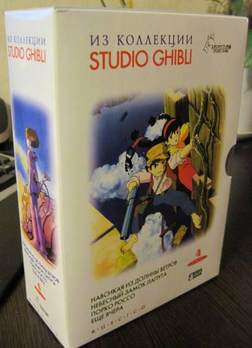 Иллюстрация 1 из 11 для Коллекция Studio Ghibli. Выпуск 1 (4DVD) | Лабиринт - видео. Источник: Lynne