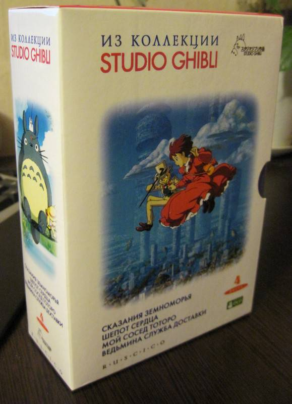 Иллюстрация 1 из 12 для Коллекция Studio Ghibli. Выпуск 2 (4DVD) | Лабиринт - видео. Источник: Lynne