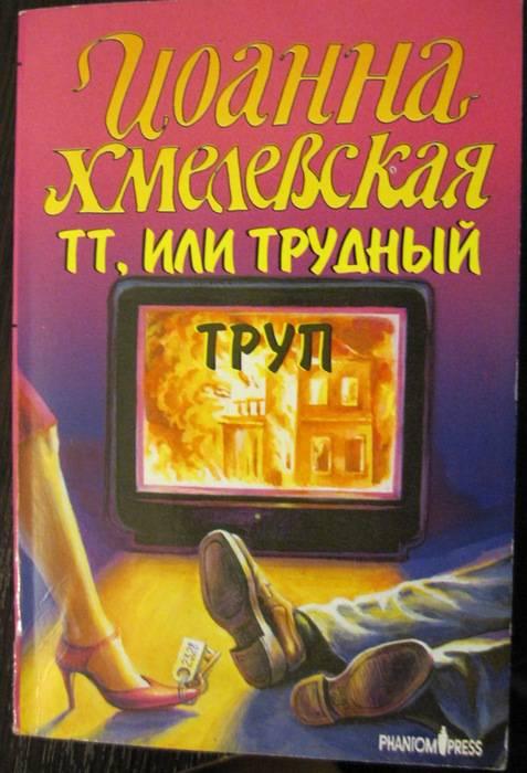 Иллюстрация 1 из 11 для ТТ, или трудный труп: Роман - Иоанна Хмелевская | Лабиринт - книги. Источник: Lynne