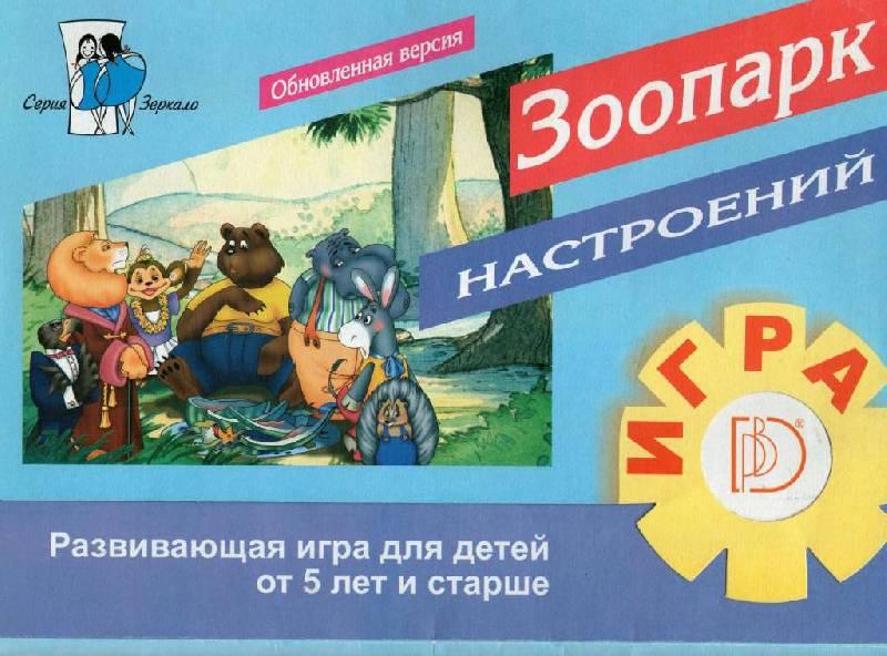Иллюстрация 1 из 15 для Игра: Зоопарк настроений   Лабиринт - игрушки. Источник: Юта