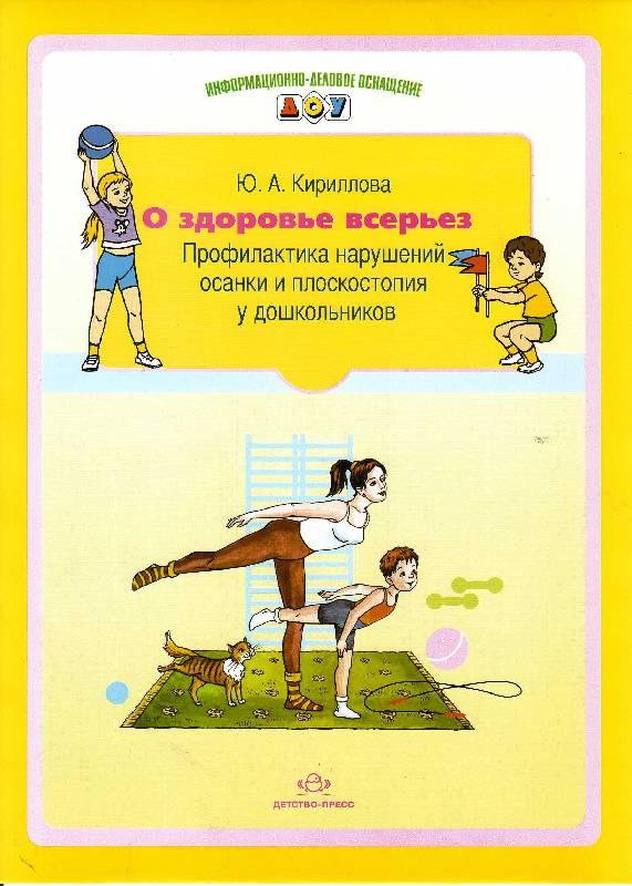 татьяна кириллова диетолог