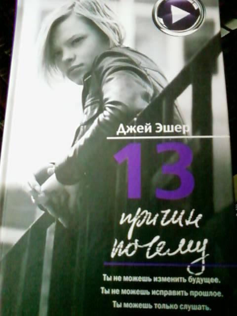 Книгу 13 причин почему