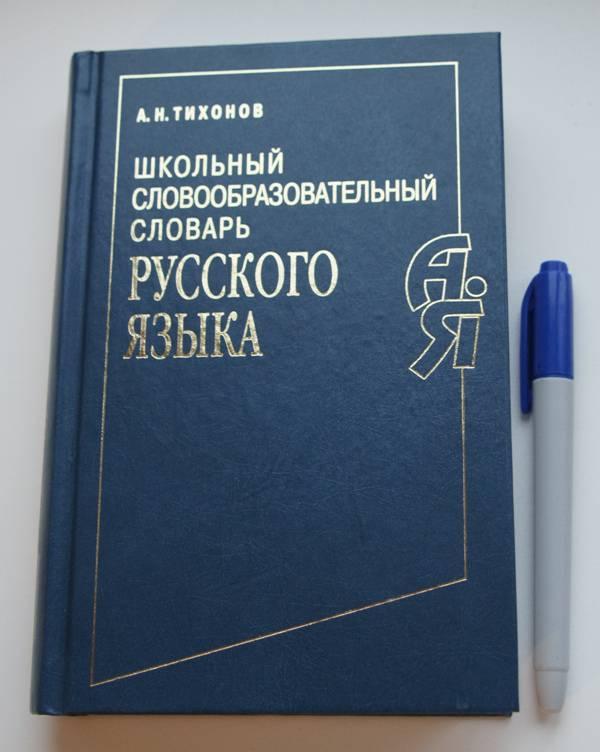 Тихонов школьный словообразовательный словарь
