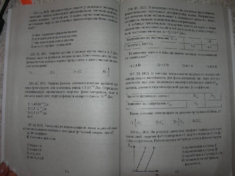 Подготовки учащихся егэ 2012 физика