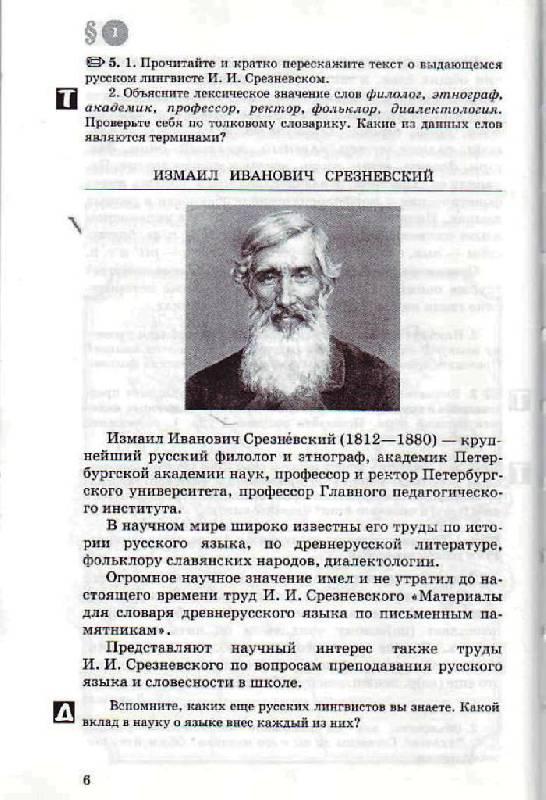 Русский язык 6 класс львова