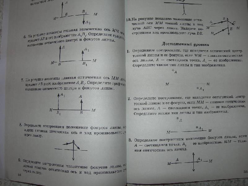 Гдз кирик физика 11 класс самостоятельные и контрольные работы