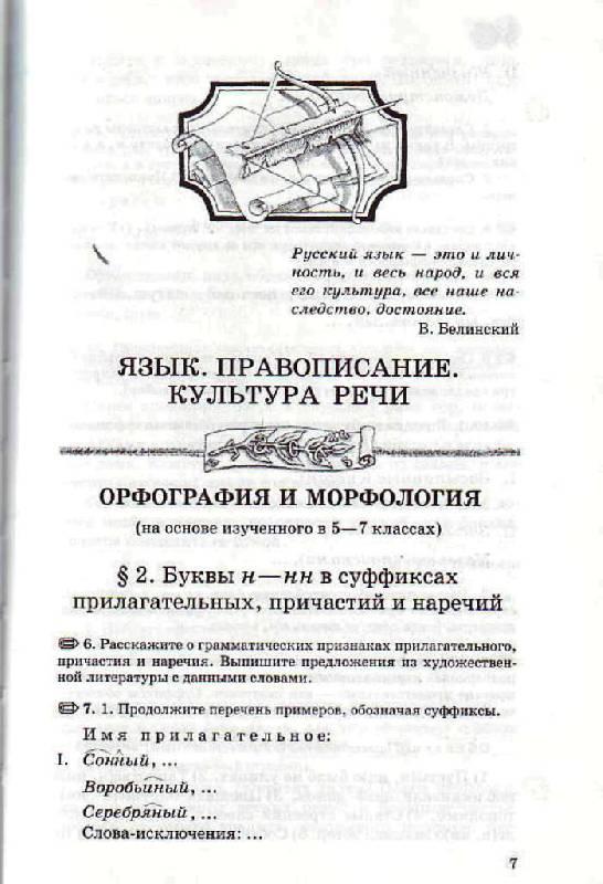 Иллюстрация 7 к книге русский язык 8