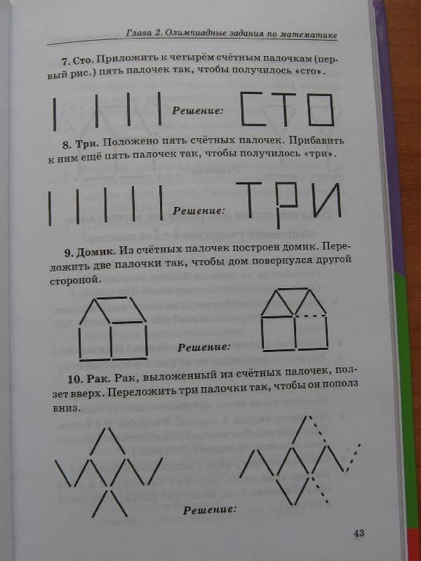 Задания по математике для 6 класса с ответами для олимпиады