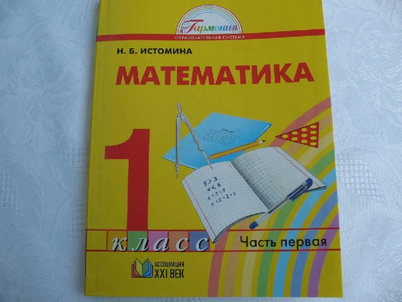 Математика 4 Класс Истомина Гармония 2014 Часть 1