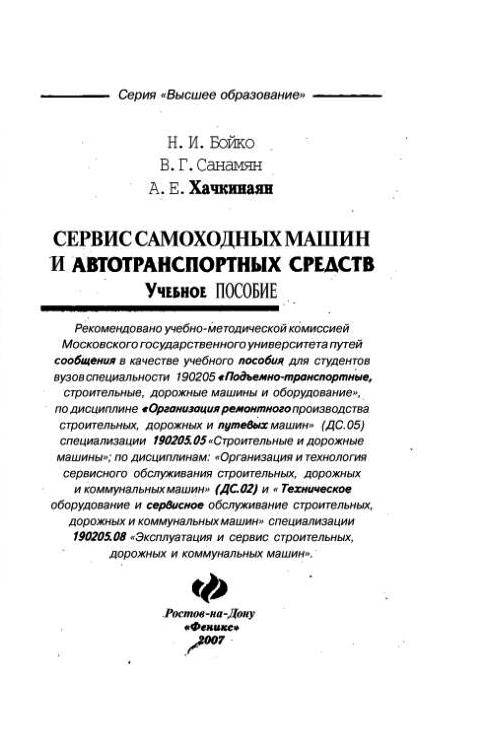 Иллюстрация 1 из 12 для Сервис самоходных машин и автотранспортных средств - Бойко, Санамян, Хачкинаян   Лабиринт - книги. Источник: Юта