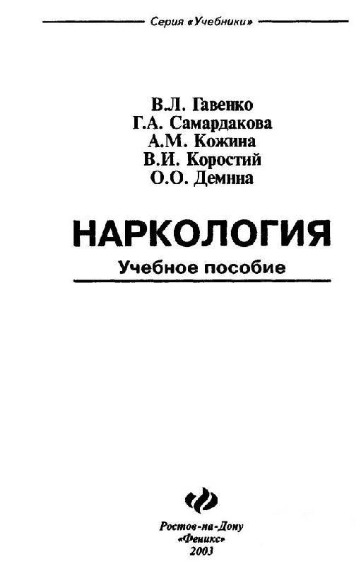 Иллюстрация 1 из 11 для Наркология - Великанова, Каверина, Бисалиев | Лабиринт - книги. Источник: Юта
