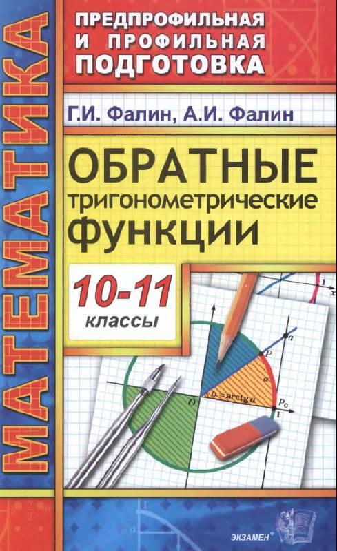 Иллюстрация 1 из 12 для Математика. 10-11 классы. Обратные тригонометрические функции - Фалин, Фалин   Лабиринт - книги. Источник: Рыженький
