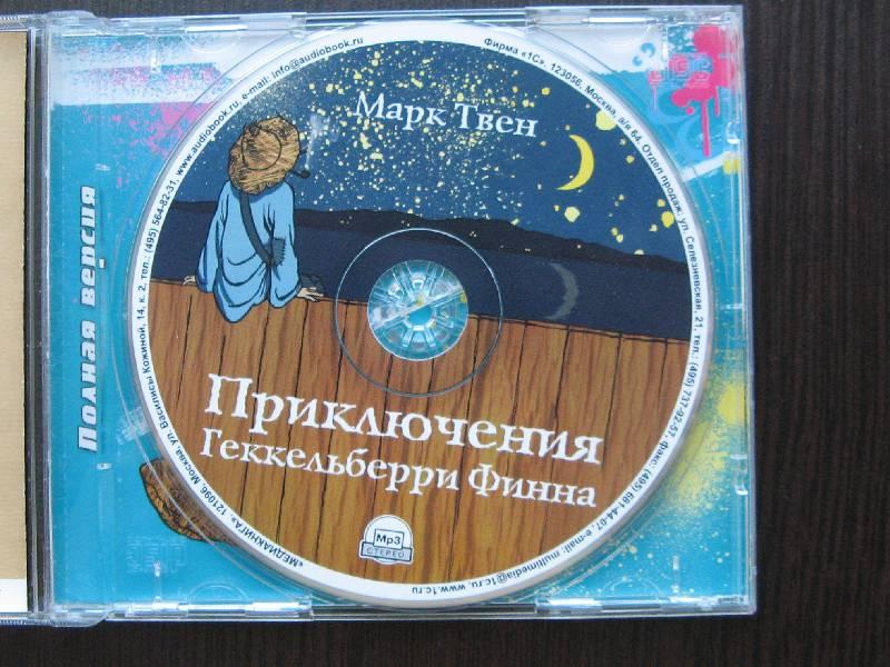 Иллюстрация 1 из 3 для Приключения Геккельберри Финна (CDmp3) - Марк Твен | Лабиринт - аудио. Источник: bulochka