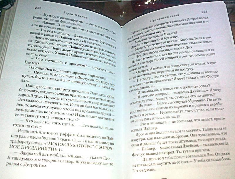 Книга Знак Афины Рик Риордан