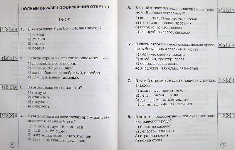 Мониторинговое исследование по математике 8 класс ответы