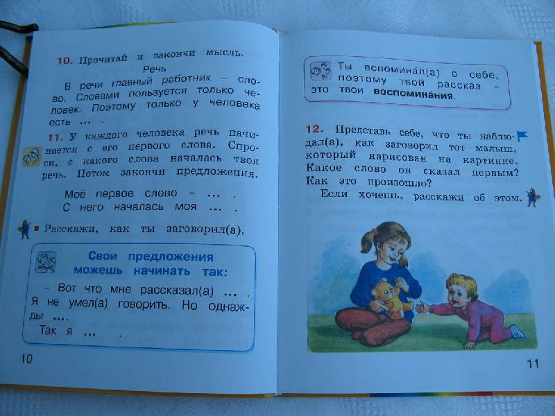 Гдз 2 Класс Русский Язык 2 Часть Гармония Учебник