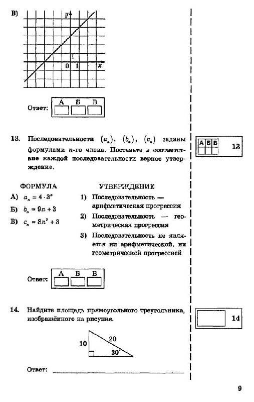 Решение! ященко гдз 9 гиа класс 2017 частоков год по