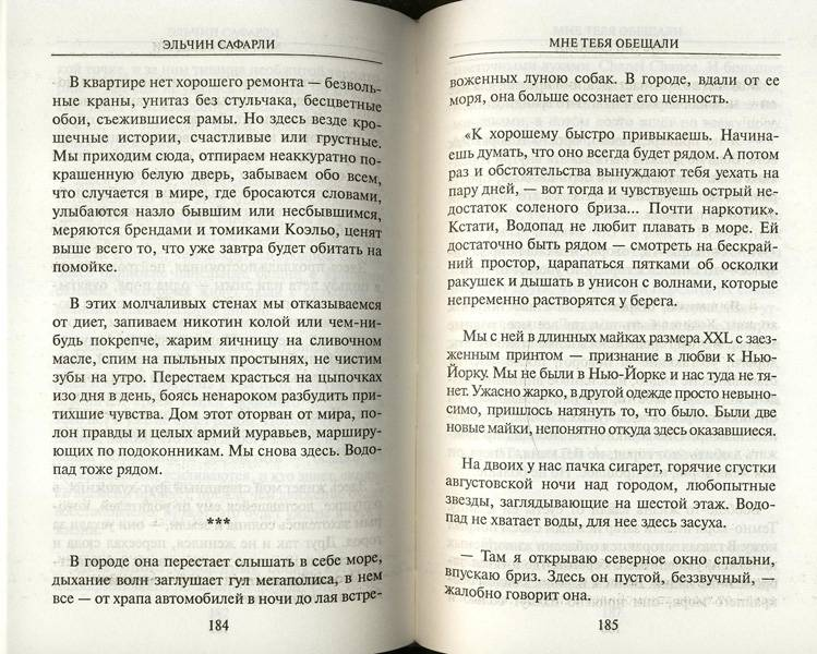 Книги Эльчин Сафарли читать онлайн бесплатно