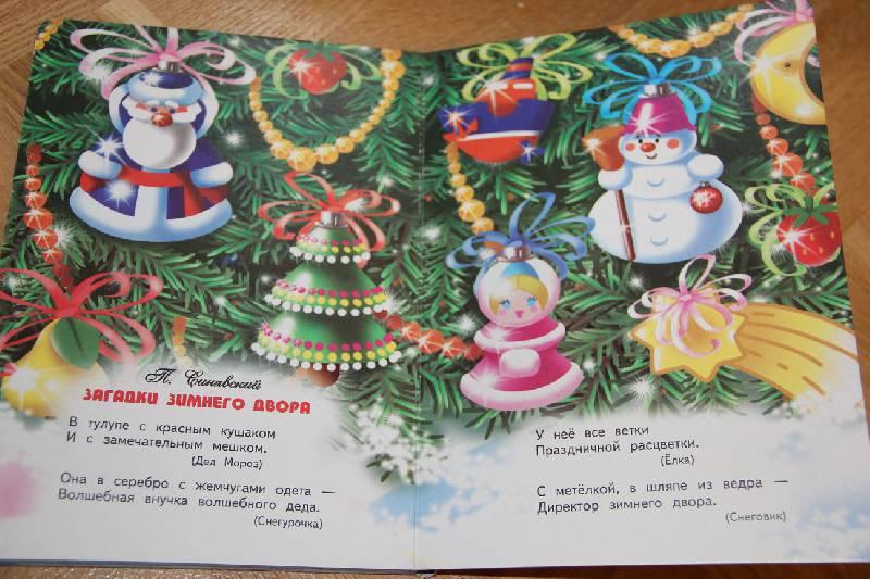 Поздравления с новым годом о снеговике