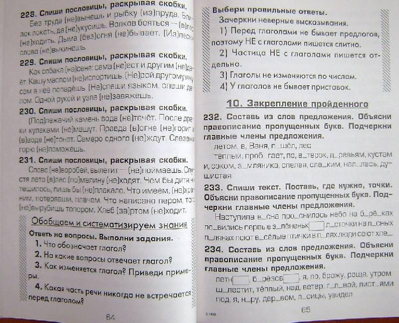 класс язык т гдз в шклярова русский 3
