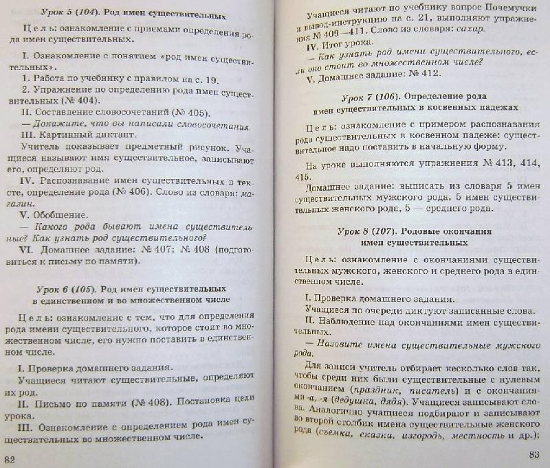 Методическое пособие рамзаева