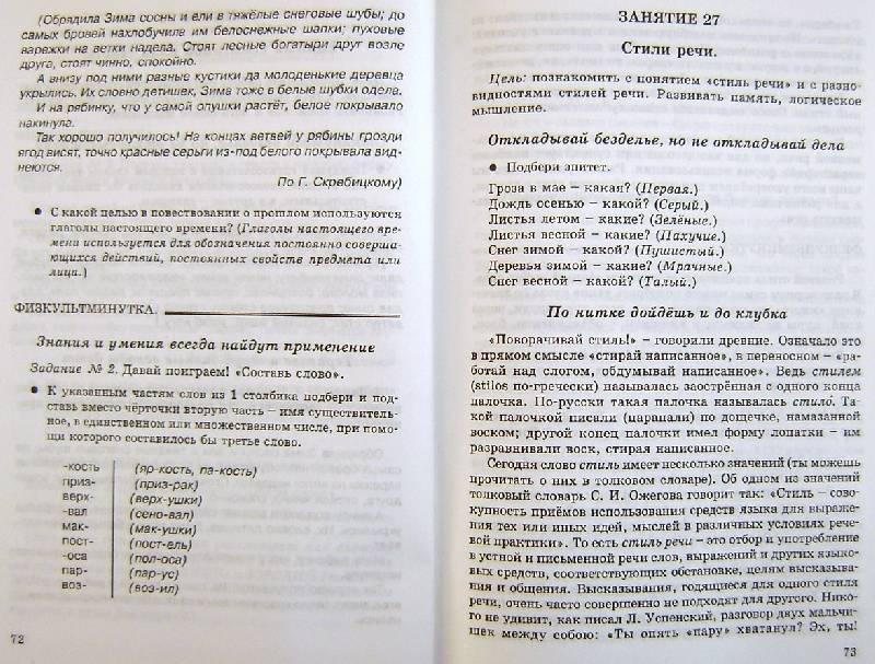 3 класс речи соколова развитие по гдз