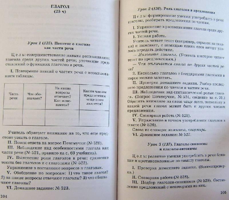 Решебник по Математике 4 Класс Ответы на Задания