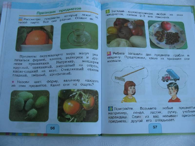 Как сделать домашнюю работу по окружающему миру 4 класс