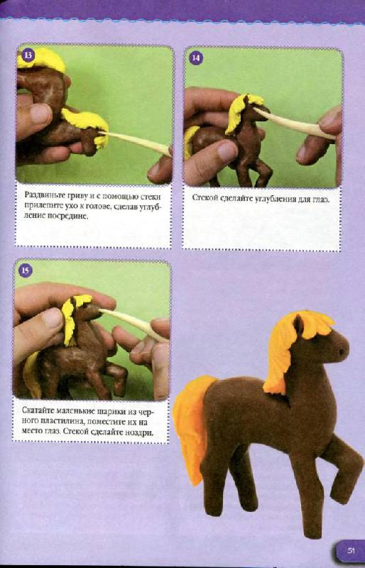 Как сделать лошади из пластилина