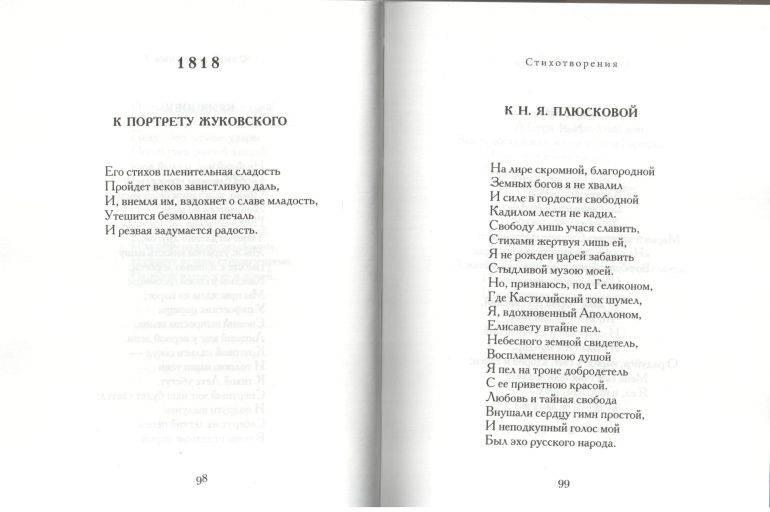 Василий жуковский - легкий, легкий ветерок (весеннее чувство)