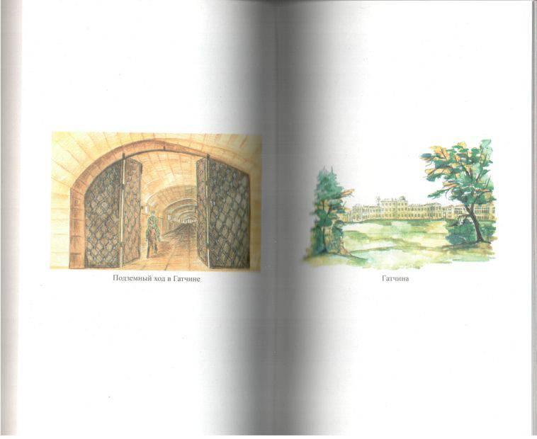 Иллюстрация 1 из 5 для Царские дачи Северной столицы - Андреев, Мастеров, Андреев | Лабиринт - книги. Источник: Solen