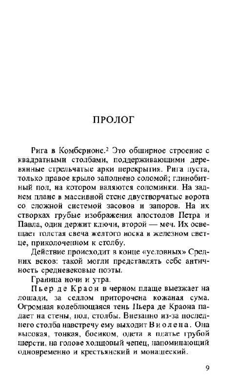Иллюстрация 1 из 5 для Благая весть Марии - Поль Клодель   Лабиринт - книги. Источник: Анна Викторовна