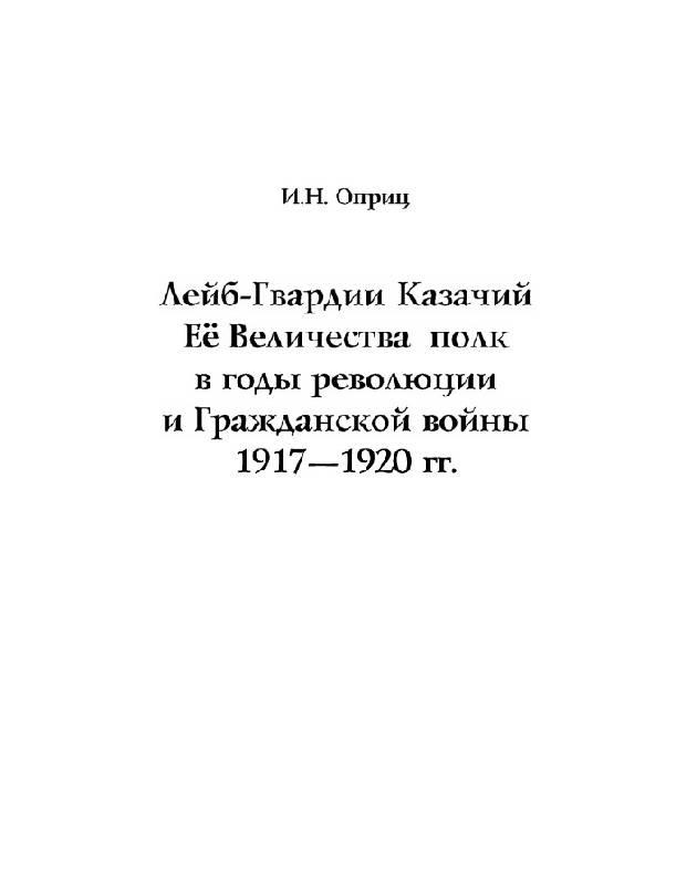Иллюстрация 1 из 10 для Лейб-казаки   Лабиринт - книги. Источник: Анна Викторовна