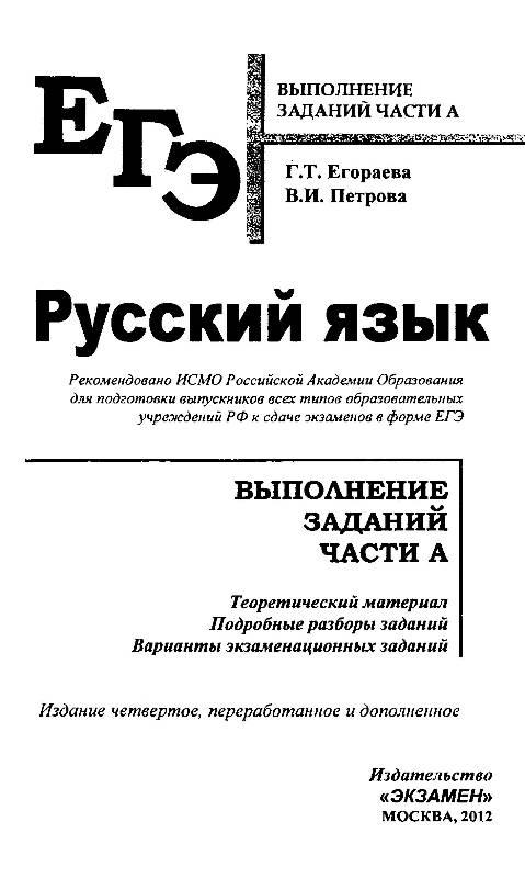 Иллюстрация 1 из 9 для ЕГЭ. Русский язык. Выполнение заданий части А - Егораева, Петрова | Лабиринт - книги. Источник: Danon