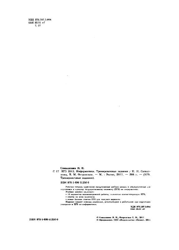 Иллюстрация 1 из 15 для ЕГЭ-2012. Информатика. Тренировочные задания - Самылкина, Островская | Лабиринт - книги. Источник: Danon