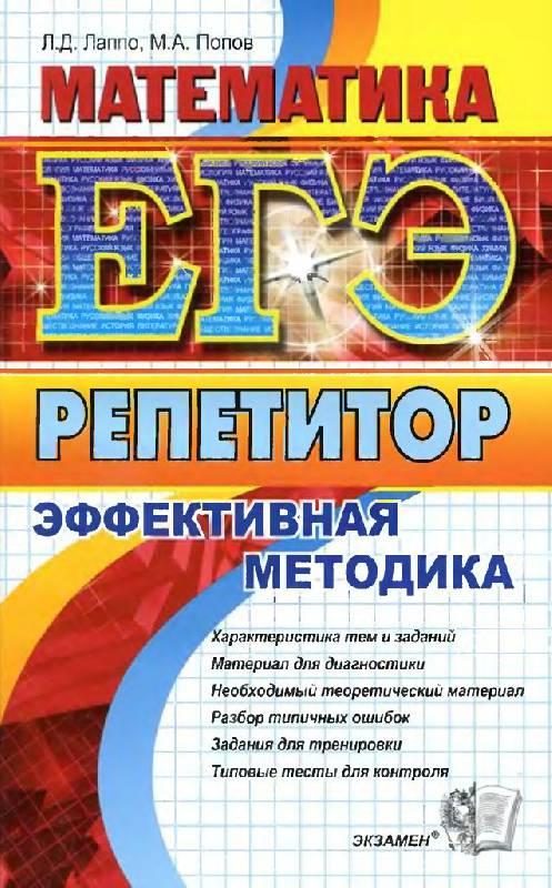 Иллюстрация 1 из 14 для ЕГЭ. Репетитор. Математика. Эффективная методика - Лаппо, Попов | Лабиринт - книги. Источник: Юта