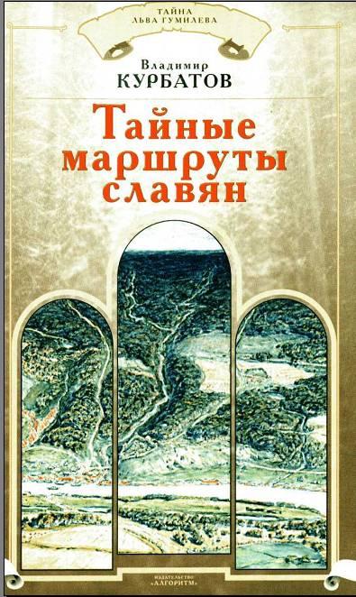 Иллюстрация 1 из 12 для Тайные маршруты славян - Владимир Курбатов   Лабиринт - книги. Источник: Рыженький