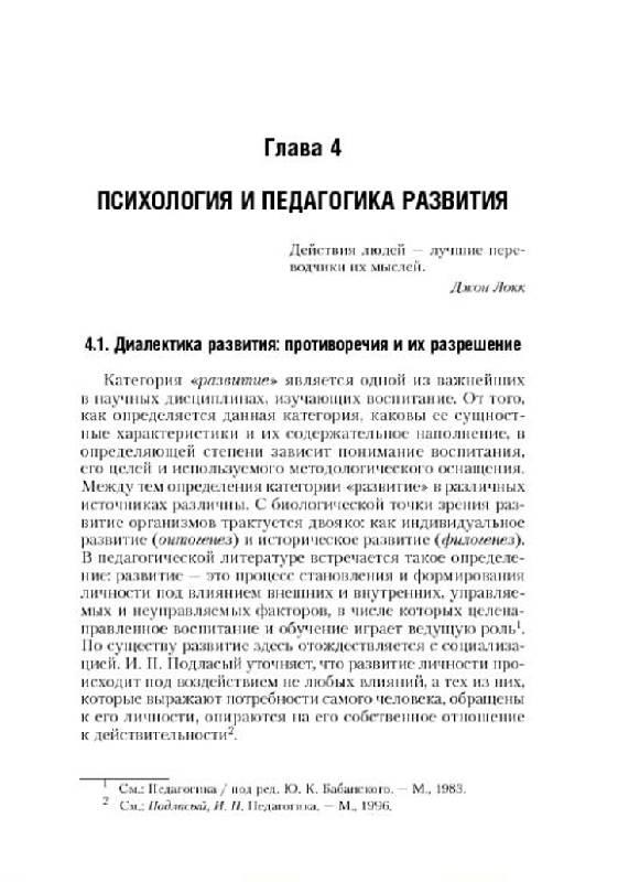 Учебник По Педагогики Сластенина