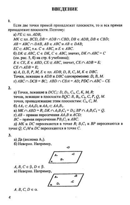 Решебник по Математике 3 Класс Рудницкая Учебник